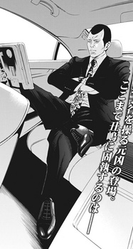 ウシジマくん ネタバレ 最新 453 画バレ【闇金ウシジマくん 最新454】16.jpg