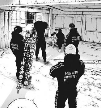 ウシジマくん ネタバレ 最新 457 画バレ【闇金ウシジマくん 最新458】1.jpg