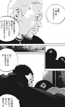 ウシジマくん ネタバレ 最新 457 画バレ【闇金ウシジマくん 最新458】11.jpg