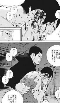 ウシジマくん ネタバレ 最新 457 画バレ【闇金ウシジマくん 最新458】3.jpg