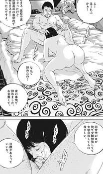 ウシジマくん ネタバレ 最新 458 画バレ【闇金ウシジマくん 最新459】11.jpg