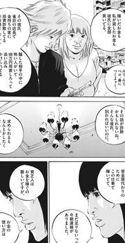 ウシジマくん ネタバレ 最新 458 画バレ【闇金ウシジマくん 最新459】13.jpg
