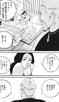 ウシジマくん ネタバレ 最新 458 画バレ【闇金ウシジマくん 最新459】5.jpg