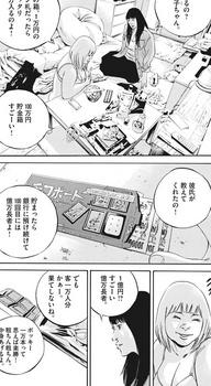 ウシジマくん ネタバレ 最新 458 画バレ【闇金ウシジマくん 最新459】7.jpg