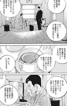 ウシジマくん ネタバレ 最新 459 画バレ【闇金ウシジマくん 最新460】10.jpg