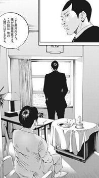 ウシジマくん ネタバレ 最新 459 画バレ【闇金ウシジマくん 最新460】15.jpg