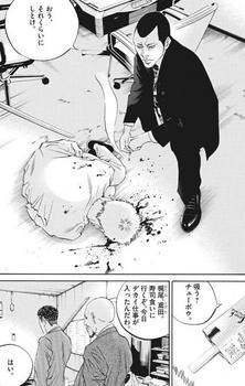 ウシジマくん ネタバレ 最新 459 画バレ【闇金ウシジマくん 最新460】18.jpg