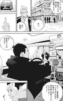 ウシジマくん ネタバレ 最新 459 画バレ【闇金ウシジマくん 最新460】19.jpg