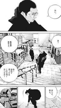 ウシジマくん ネタバレ 最新 459 画バレ【闇金ウシジマくん 最新460】5.jpg
