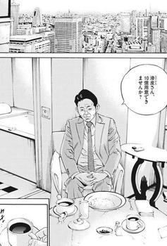 ウシジマくん ネタバレ 最新 459 画バレ【闇金ウシジマくん 最新460】7.jpg