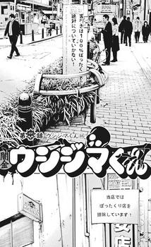 ウシジマくん ネタバレ 最新 460 画バレ【闇金ウシジマくん 最新461】1.jpg