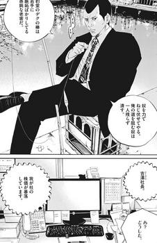 ウシジマくん ネタバレ 最新 460 画バレ【闇金ウシジマくん 最新461】11.jpg