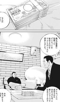 ウシジマくん ネタバレ 最新 460 画バレ【闇金ウシジマくん 最新461】14.jpg