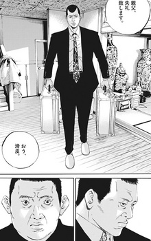ウシジマくん ネタバレ 最新 460 画バレ【闇金ウシジマくん 最新461】15.jpg