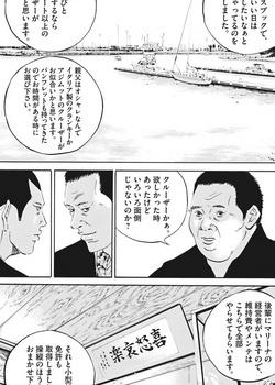 ウシジマくん ネタバレ 最新 460 画バレ【闇金ウシジマくん 最新461】17.jpg