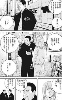 ウシジマくん ネタバレ 最新 460 画バレ【闇金ウシジマくん 最新461】3.jpg