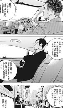 ウシジマくん ネタバレ 最新 460 画バレ【闇金ウシジマくん 最新461】5.jpg