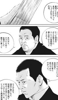 ウシジマくん ネタバレ 最新 460 画バレ【闇金ウシジマくん 最新461】7.jpg