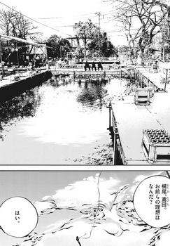 ウシジマくん ネタバレ 最新 460 画バレ【闇金ウシジマくん 最新461】8.jpg