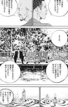 ウシジマくん ネタバレ 最新 460 画バレ【闇金ウシジマくん 最新461】9.jpg