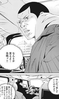 ウシジマくん ネタバレ 最新 461 画バレ【闇金ウシジマくん 最新462】11.jpg