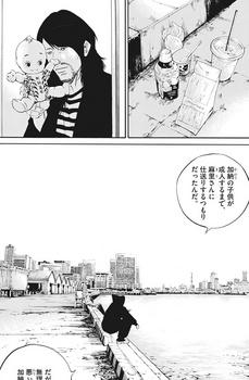 ウシジマくん ネタバレ 最新 461 画バレ【闇金ウシジマくん 最新462】13.jpg
