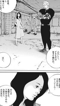 ウシジマくん ネタバレ 最新 461 画バレ【闇金ウシジマくん 最新462】3.jpg