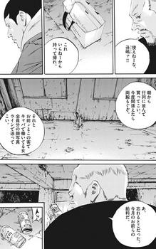 ウシジマくん ネタバレ 最新 461 画バレ【闇金ウシジマくん 最新462】6.jpg