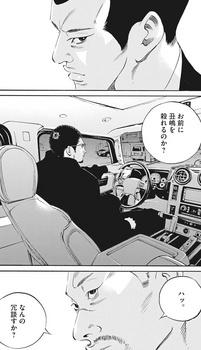 ウシジマくん ネタバレ 最新 464 画バレ【闇金ウシジマくん 最新465】12.jpg