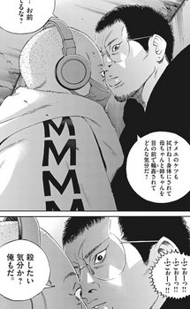 ウシジマくん ネタバレ 最新 465 画バレ【闇金ウシジマくん 最新466】10.jpg