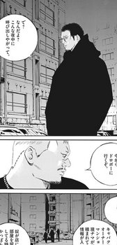 ウシジマくん ネタバレ 最新 465 画バレ【闇金ウシジマくん 最新466】12.jpg