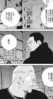 ウシジマくん ネタバレ 最新 465 画バレ【闇金ウシジマくん 最新466】13.jpg