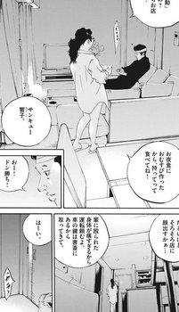 ウシジマくん ネタバレ 最新 465 画バレ【闇金ウシジマくん 最新466】16.jpg