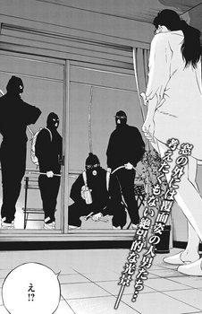 ウシジマくん ネタバレ 最新 465 画バレ【闇金ウシジマくん 最新466】17.jpg
