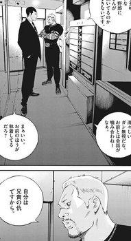 ウシジマくん ネタバレ 最新 465 画バレ【闇金ウシジマくん 最新466】2.jpg