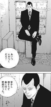 ウシジマくん ネタバレ 最新 465 画バレ【闇金ウシジマくん 最新466】3.jpg