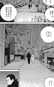 ウシジマくん ネタバレ 最新 465 画バレ【闇金ウシジマくん 最新466】7.jpg