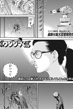 ウシジマくん ネタバレ 最新 466 画バレ【闇金ウシジマくん 最新467】1.jpg