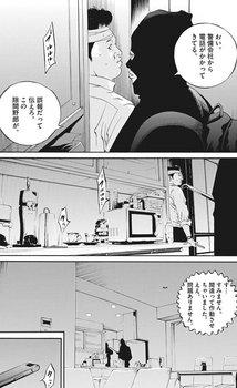 ウシジマくん ネタバレ 最新 466 画バレ【闇金ウシジマくん 最新467】6.jpg