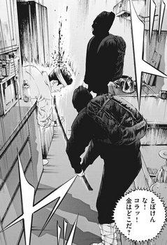ウシジマくん ネタバレ 最新 466 画バレ【闇金ウシジマくん 最新467】8.jpg