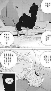 ウシジマくん ネタバレ 最新 467 画バレ【闇金ウシジマくん 最新468】2.jpg
