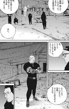 ウシジマくん ネタバレ 最新 467 画バレ【闇金ウシジマくん 最新468】9.jpg