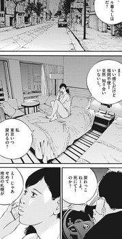 ウシジマくん ネタバレ 最新 468 画バレ【闇金ウシジマくん 最新469】12.jpg