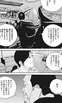 ウシジマくん ネタバレ 最新 468 画バレ【闇金ウシジマくん 最新469】13.jpg