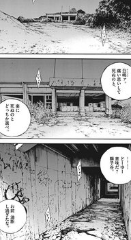 ウシジマくん ネタバレ 最新 468 画バレ【闇金ウシジマくん 最新469】15.jpg