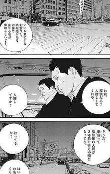 ウシジマくん ネタバレ 最新 468 画バレ【闇金ウシジマくん 最新469】2.jpg