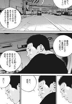 ウシジマくん ネタバレ 最新 468 画バレ【闇金ウシジマくん 最新469】4.jpg