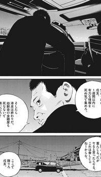 ウシジマくん ネタバレ 最新 468 画バレ【闇金ウシジマくん 最新469】8.jpg