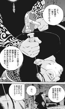 ウシジマくん ネタバレ 最新 469 画バレ【闇金ウシジマくん 最新470】10.jpg