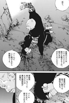 ウシジマくん ネタバレ 最新 469 画バレ【闇金ウシジマくん 最新470】11.jpg